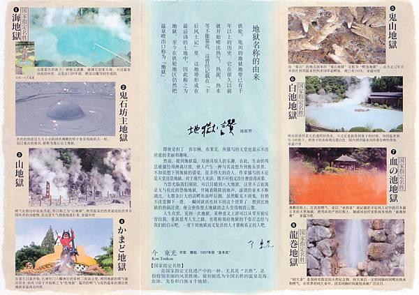 Chinese-別府地域組合-2