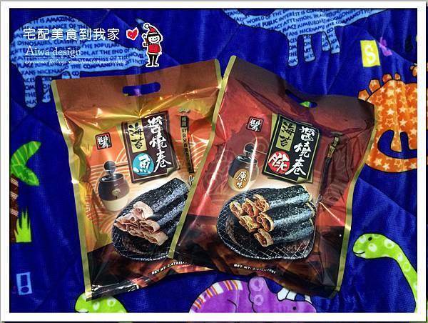 福禧齋 :海苔醬燒豬肉魚肉卷,年節伴手禮的最佳首選-02.jpg