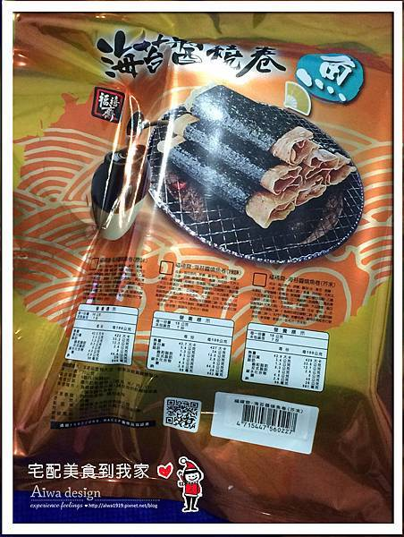 福禧齋 :海苔醬燒豬肉魚肉卷,年節伴手禮的最佳首選-03.jpg