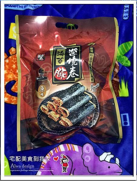 福禧齋 :海苔醬燒豬肉魚肉卷,年節伴手禮的最佳首選-04.jpg