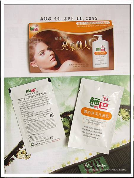 施巴護色亮采洗髮乳 給你頭皮與秀髮更完整的呵護-03.jpg