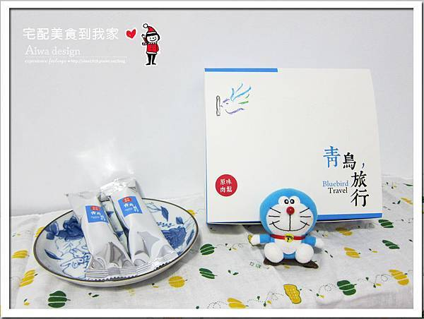 人氣超夯的肉鬆蛋捲第一品牌《青鳥旅行》-01.jpg