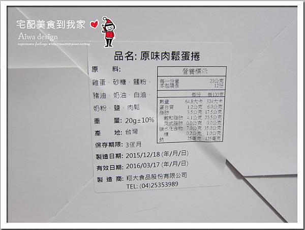 人氣超夯的肉鬆蛋捲第一品牌《青鳥旅行》-05.jpg