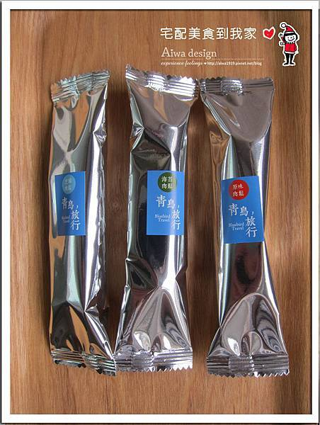 人氣超夯的肉鬆蛋捲第一品牌《青鳥旅行》-18.jpg