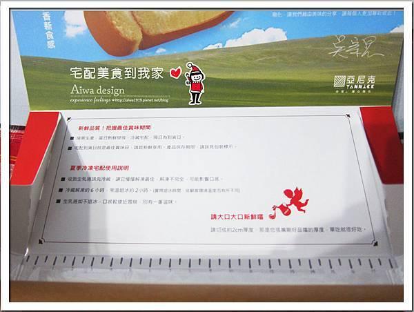 亞尼克菓子工房─十勝生乳捲-13.jpg