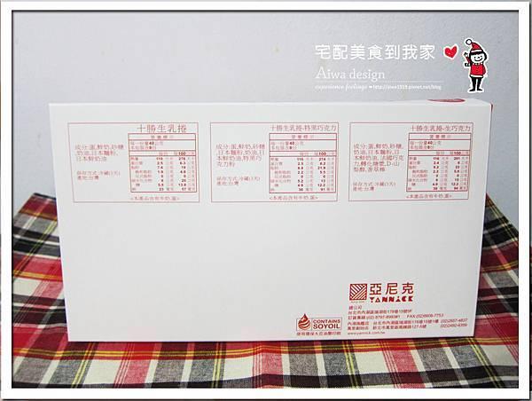 亞尼克菓子工房─十勝生乳捲-16.jpg