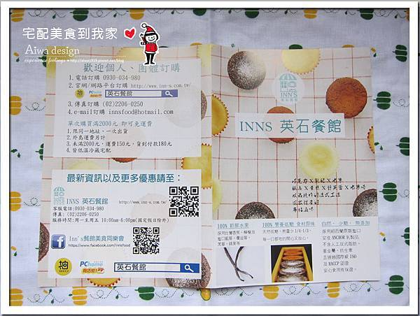 ★ iTRY【INNS英石餐館】綜合法式小鹹派組合-04.jpg
