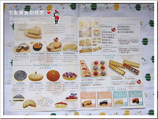 ★ iTRY【INNS英石餐館】綜合法式小鹹派組合-05.jpg