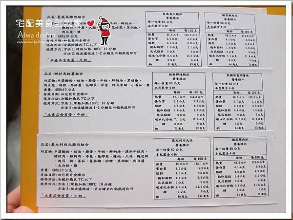 ★ iTRY【INNS英石餐館】綜合法式小鹹派組合-09.jpg