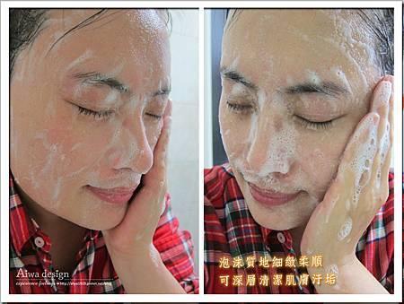 SibuBeauty皙璞美妍天然平衡潔淨洗面露,肌膚只留下一抹滋潤-10.jpg