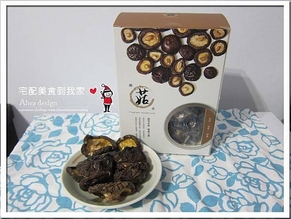鄉菇香,無毒安全的台灣黑早冬菇-01.jpg
