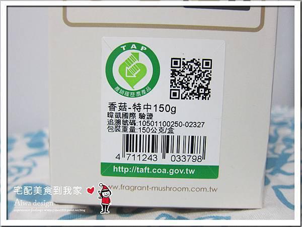 鄉菇香,無毒安全的台灣黑早冬菇-06.jpg