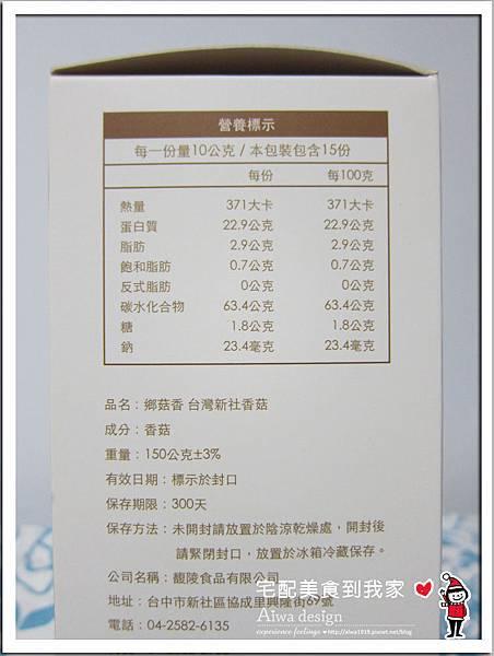 鄉菇香,無毒安全的台灣黑早冬菇-13.jpg
