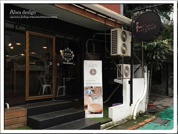 立裴米緹咖啡館L'apre'sMidiCafe'-01.jpg