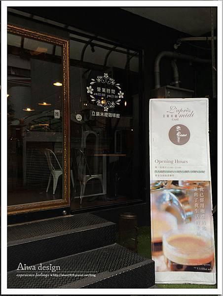 立裴米緹咖啡館L'apre'sMidiCafe'-09.jpg