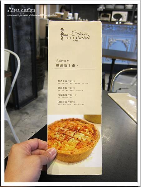 立裴米緹咖啡館L'apre'sMidiCafe'-11.jpg