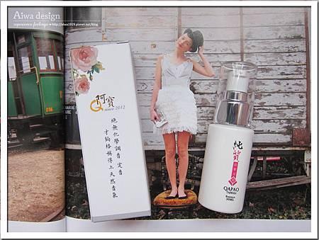 Q阿寶純質精華液,讓人妻重回少女時代的粉嫩膚質-01.jpg