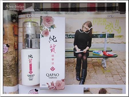 Q阿寶純質精華液,讓人妻重回少女時代的粉嫩膚質-04.jpg