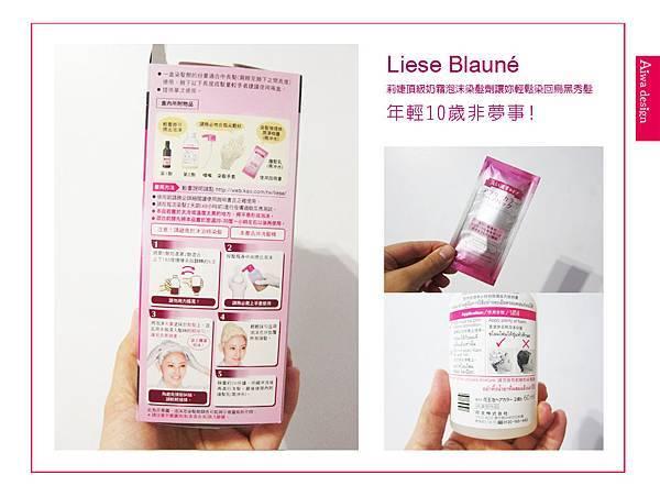 Liese Blauné 莉婕頂級奶霜泡沫染髮劑讓妳輕鬆染回烏黑秀髮-03.jpg