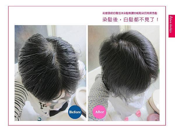 Liese Blauné 莉婕頂級奶霜泡沫染髮劑讓妳輕鬆染回烏黑秀髮-10.jpg