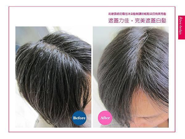 Liese Blauné 莉婕頂級奶霜泡沫染髮劑讓妳輕鬆染回烏黑秀髮-11.jpg