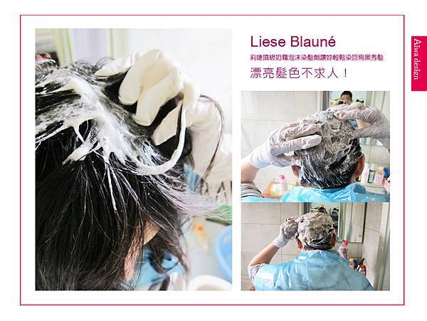 Liese Blauné 莉婕頂級奶霜泡沫染髮劑讓妳輕鬆染回烏黑秀髮-14.jpg