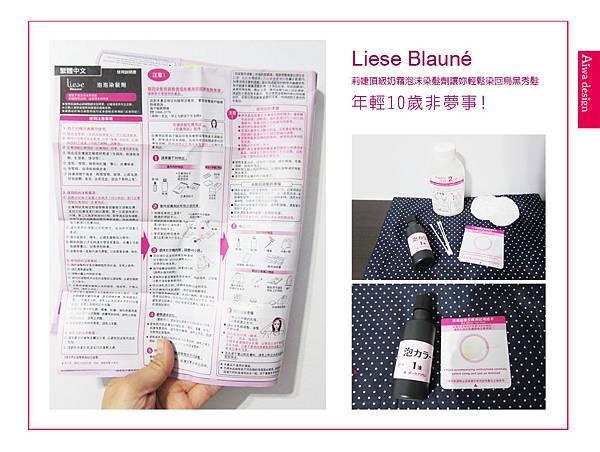 Liese Blauné 莉婕頂級奶霜泡沫染髮劑讓妳輕鬆染回烏黑秀髮-04.jpg
