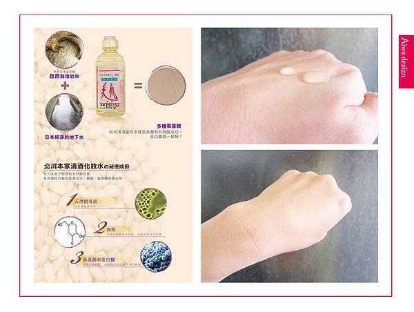暢銷全日本的人氣保養品!北川本家 美肌 純米清酒化妝水-05.jpg