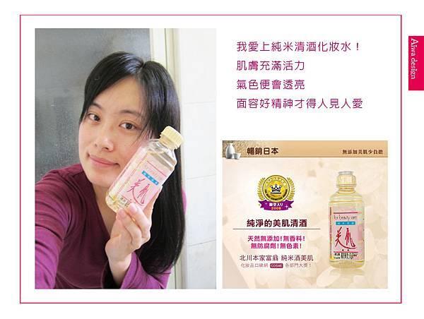 暢銷全日本的人氣保養品!北川本家 美肌 純米清酒化妝水-09.jpg