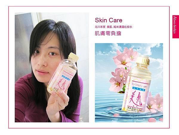 暢銷全日本的人氣保養品!北川本家 美肌 純米清酒化妝水-10.jpg