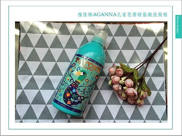 雅佳娜AGANNA孔雀花香胺基酸洗髮精-02.jpg
