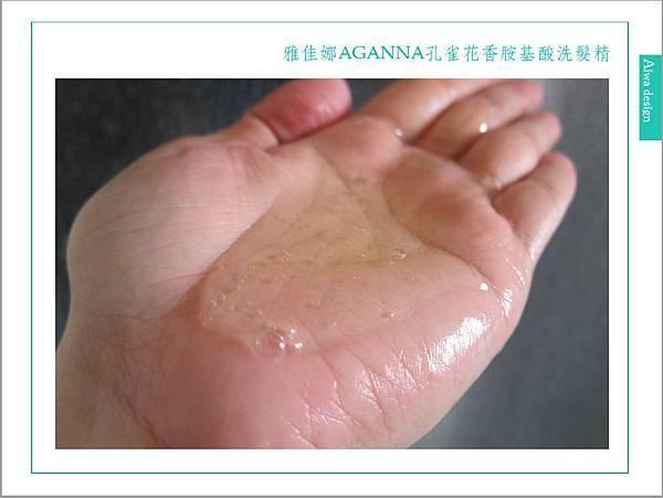 雅佳娜AGANNA孔雀花香胺基酸洗髮精-07.jpg