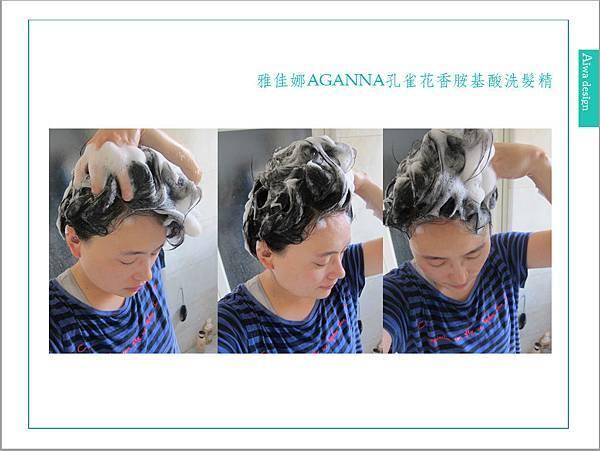 雅佳娜AGANNA孔雀花香胺基酸洗髮精-10.jpg