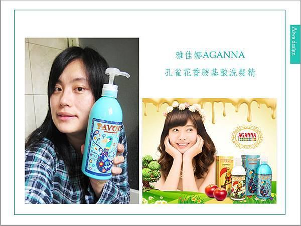 雅佳娜AGANNA孔雀花香胺基酸洗髮精-13.jpg
