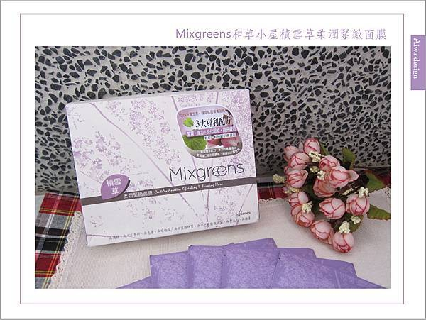 Mixgreens和草小屋積雪草柔潤緊緻面膜-02.jpg