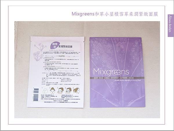Mixgreens和草小屋積雪草柔潤緊緻面膜-03.jpg