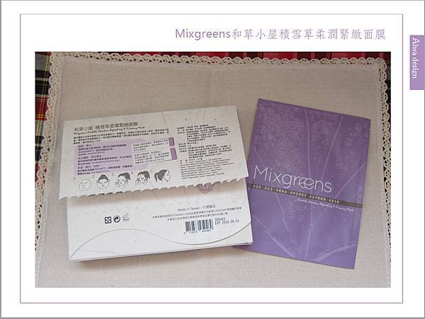 Mixgreens和草小屋積雪草柔潤緊緻面膜-04.jpg