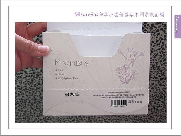 Mixgreens和草小屋積雪草柔潤緊緻面膜-05.jpg