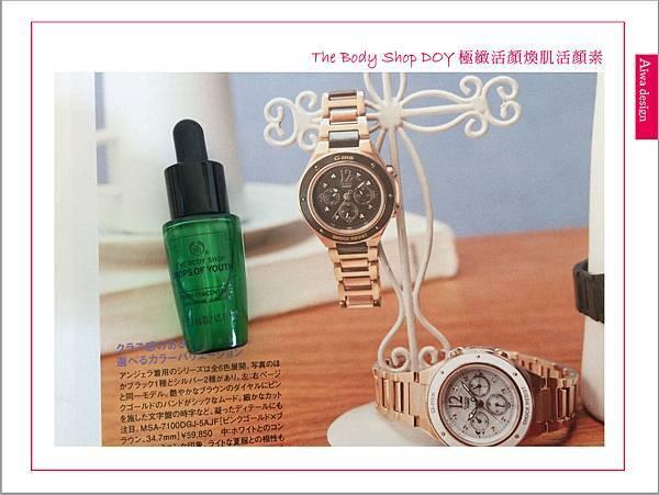 The Body Shop DOY極緻活顏煥肌活顏素-01.jpg