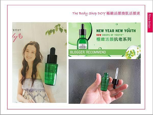 The Body Shop DOY極緻活顏煥肌活顏素-03.jpg