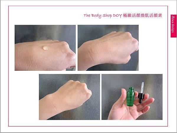 The Body Shop DOY極緻活顏煥肌活顏素-05.jpg
