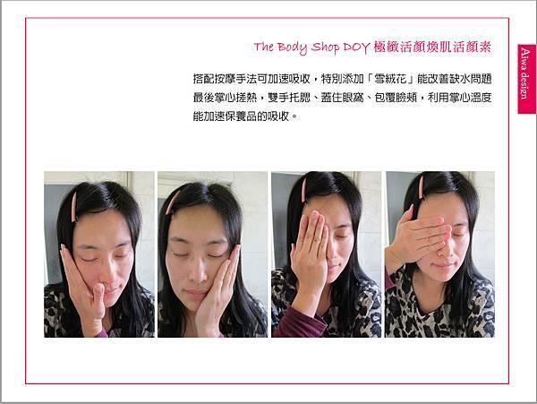 The Body Shop DOY極緻活顏煥肌活顏素-07.jpg