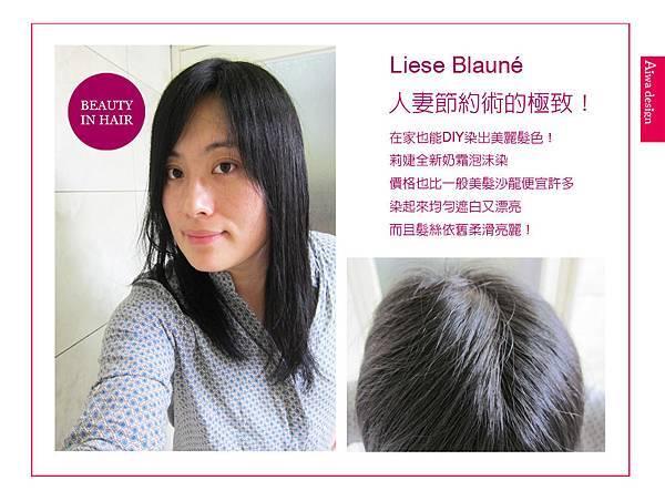 Liese Blauné 莉婕頂級奶霜泡沫染髮劑讓妳輕鬆染回烏黑秀髮-18.jpg