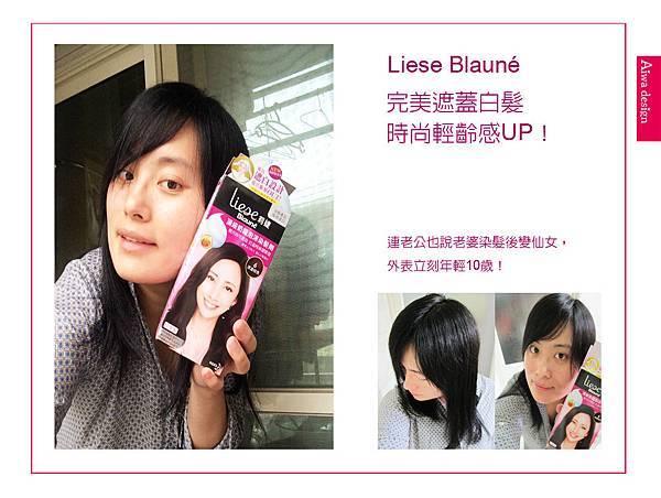 Liese Blauné 莉婕頂級奶霜泡沫染髮劑讓妳輕鬆染回烏黑秀髮-21.jpg