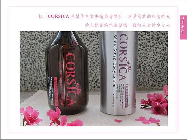 CORSICA 科皙佳-02.jpg