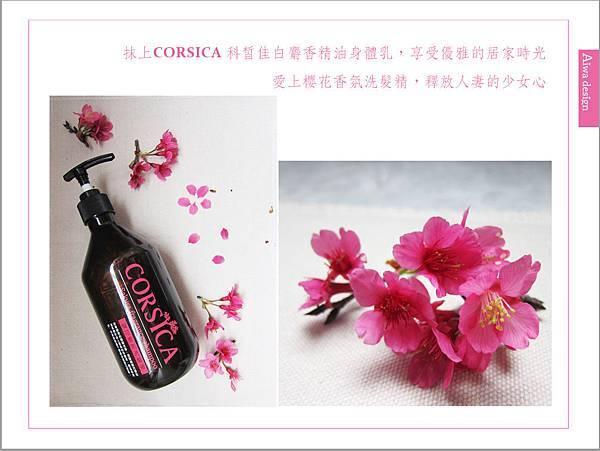CORSICA 科皙佳-03.jpg
