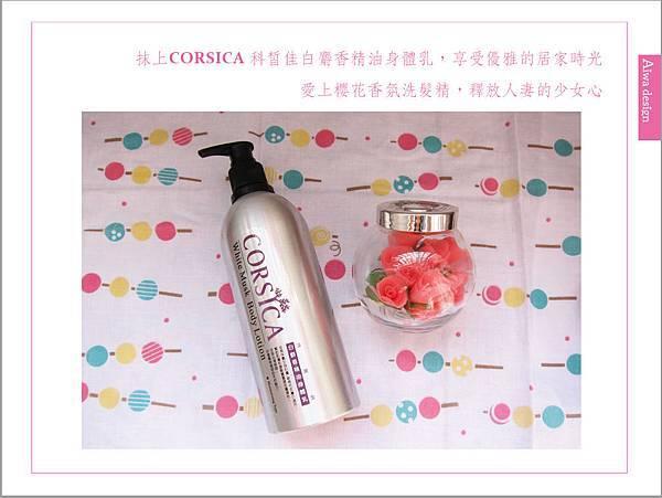 CORSICA 科皙佳-04.jpg