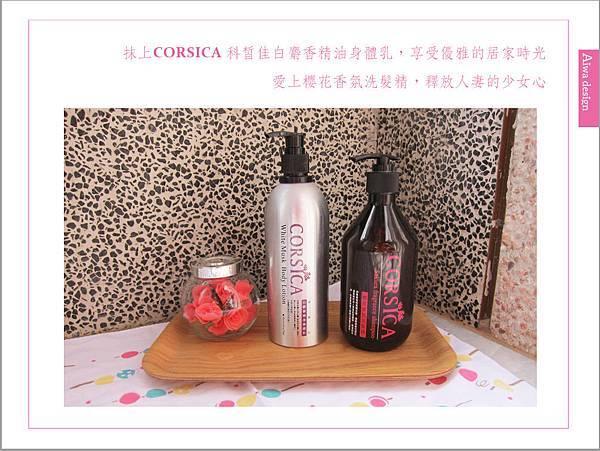CORSICA 科皙佳-05.jpg