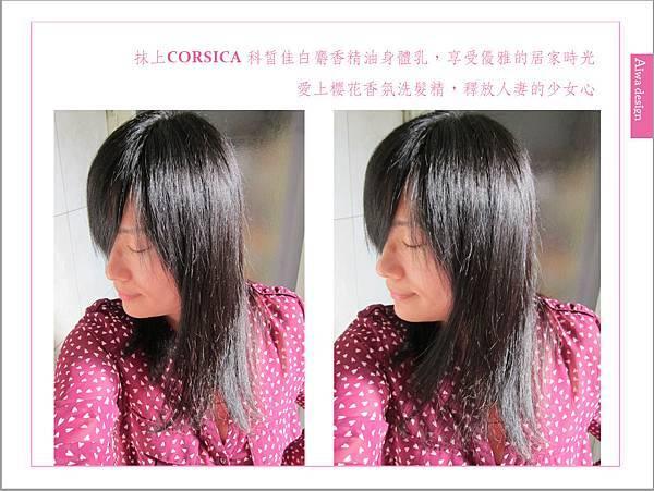 CORSICA 科皙佳-12.jpg