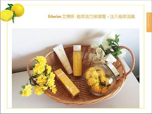 Erborian 艾博妍 柚萃活力保濕霜-05.jpg